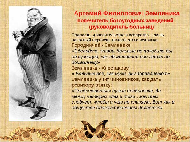 Артемий Филиппович Земляника попечитель богоугодных заведений (руководитель...