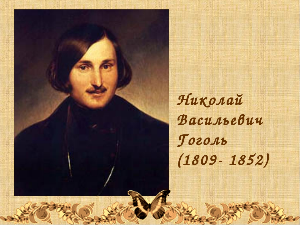 Николай Васильевич Гоголь (1809- 1852)