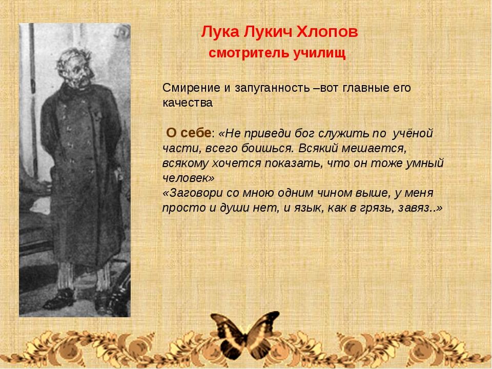 Лука Лукич Хлопов смотритель училищ Смирение и запуганность –вот главные его...