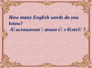 How many English words do you know? Ағылшынша қанша сөз білесің?