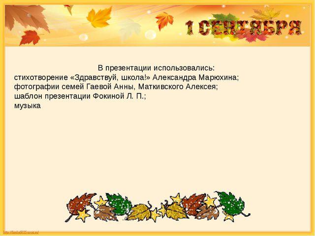 В презентации использовались: стихотворение «Здравствуй, школа!» Александра М...