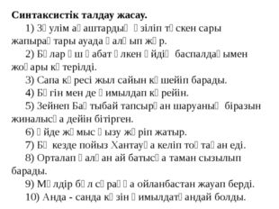 Синтаксистік талдау жасау. 1) Зәулім ағаштардың үзіліп түскен сары жапырақта