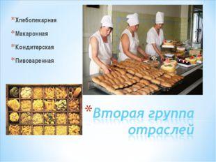Хлебопекарная Макаронная Кондитерская Пивоваренная