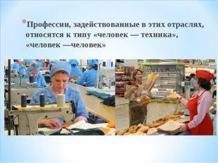 Профессии, задействованные в этих отраслях, относятся к типу «человек — техни
