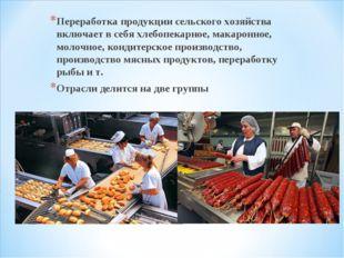 Переработка продукции сельского хозяйства включает в себя хлебопекарное, мака