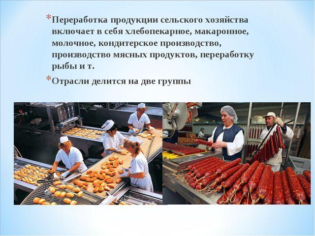 Переработка продукции сельского хозяйства включает в себя хлебопекарное, мака...