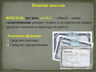 * ВЕКСЕЛЬ (от нем. wechsel — обмен) – самая «классическая ценная» бумага и ис