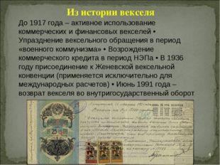 * Из истории векселя До 1917 года – активное использование коммерческих и фин