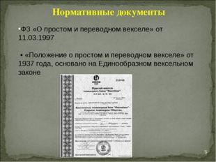 * Нормативные документы ФЗ «О простом и переводном векселе» от 11.03.1997 • «