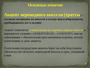 * Основные понятия Акцепт переводного векселя (тратты) –. согласие оплатить п