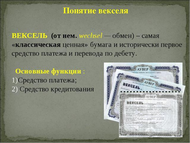 * ВЕКСЕЛЬ (от нем. wechsel — обмен) – самая «классическая ценная» бумага и ис...