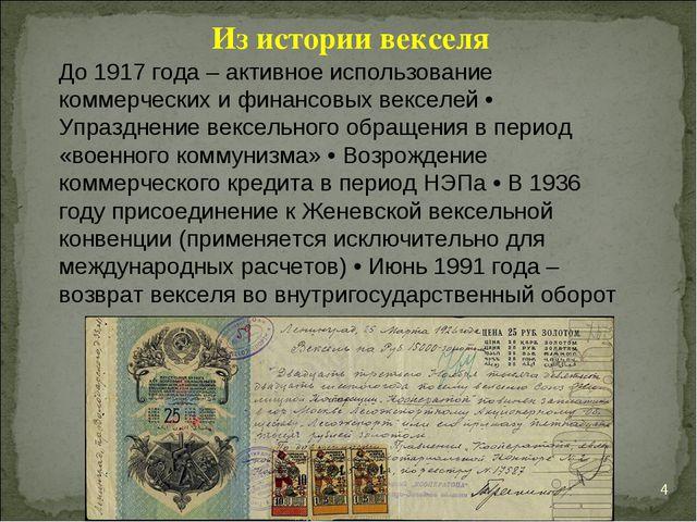 * Из истории векселя До 1917 года – активное использование коммерческих и фин...