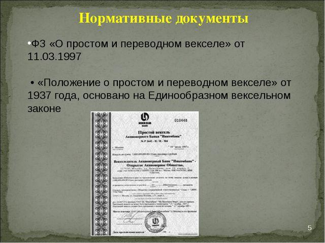 * Нормативные документы ФЗ «О простом и переводном векселе» от 11.03.1997 • «...