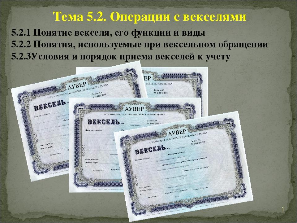* 5.2.1 Понятие векселя, его функции и виды 5.2.2 Понятия, используемые при в...