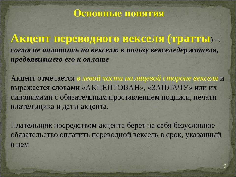 * Основные понятия Акцепт переводного векселя (тратты) –. согласие оплатить п...