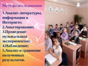 Методы исследования 1.Анализ литературы, информации в Интернете; 2.Анкетирова
