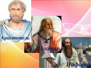 Пифагор Платон Аристотель