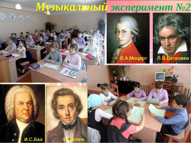 Музыкальный эксперимент №2 И.С.Бах Ф.Шопен В.А.Моцарт Л.В.Бетховен