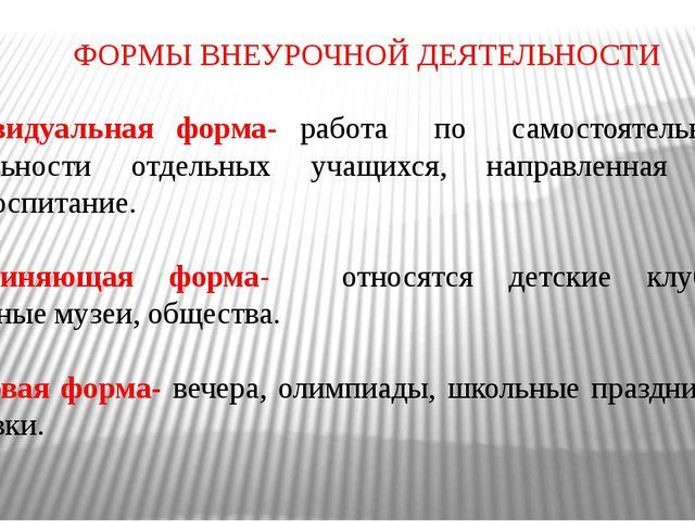 ФОРМЫ ВНЕУРОЧНОЙ ДЕЯТЕЛЬНОСТИ Индивидуальная форма- работа по самостоятельной...