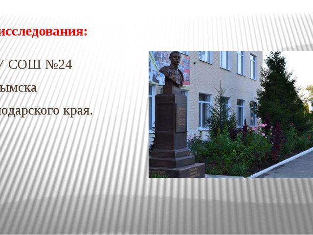 База исследования: МБОУ СОШ №24 г. Крымска Краснодарского края.