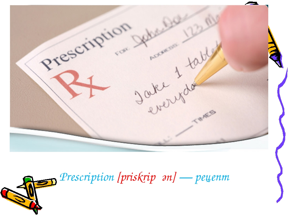Prescription [priskripᶘәn] — рецепт