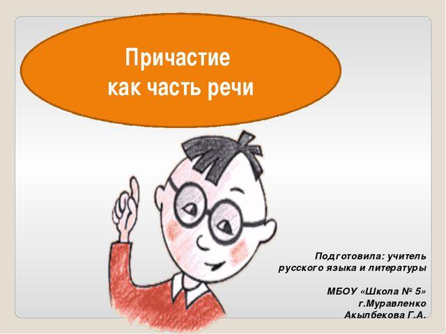 Причастие как часть речи Подготовила: учитель русского языка и литературы МБО...