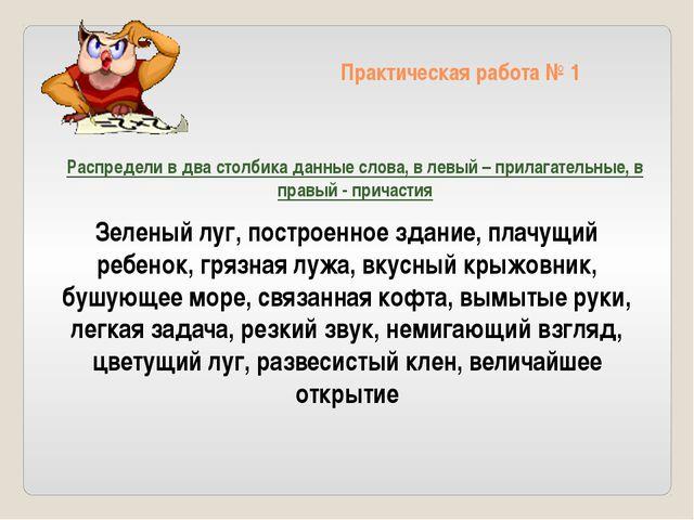 Практическая работа № 1 Распредели в два столбика данные слова, в левый – пр...