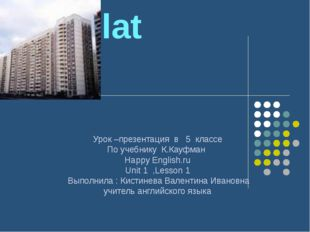 My Flat Урок –презентация в 5 классе По учебнику К.Кауфман Наppy English.ru U