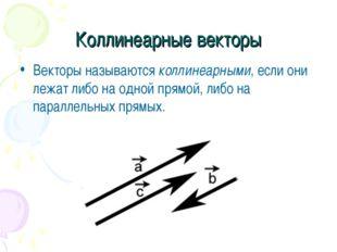 Коллинеарные векторы Векторы называются коллинеарными, если они лежат либо на