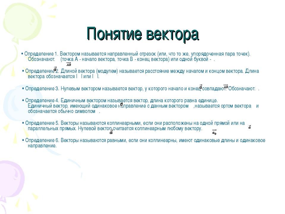 Понятие вектора • Определение 1. Вектором называется направленный отрезок (ил...