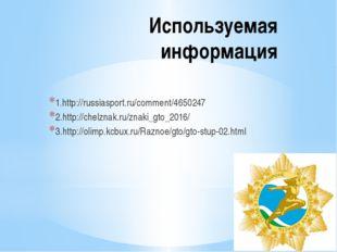 Используемая информация 1.http://russiasport.ru/comment/4650247 2.http://chel