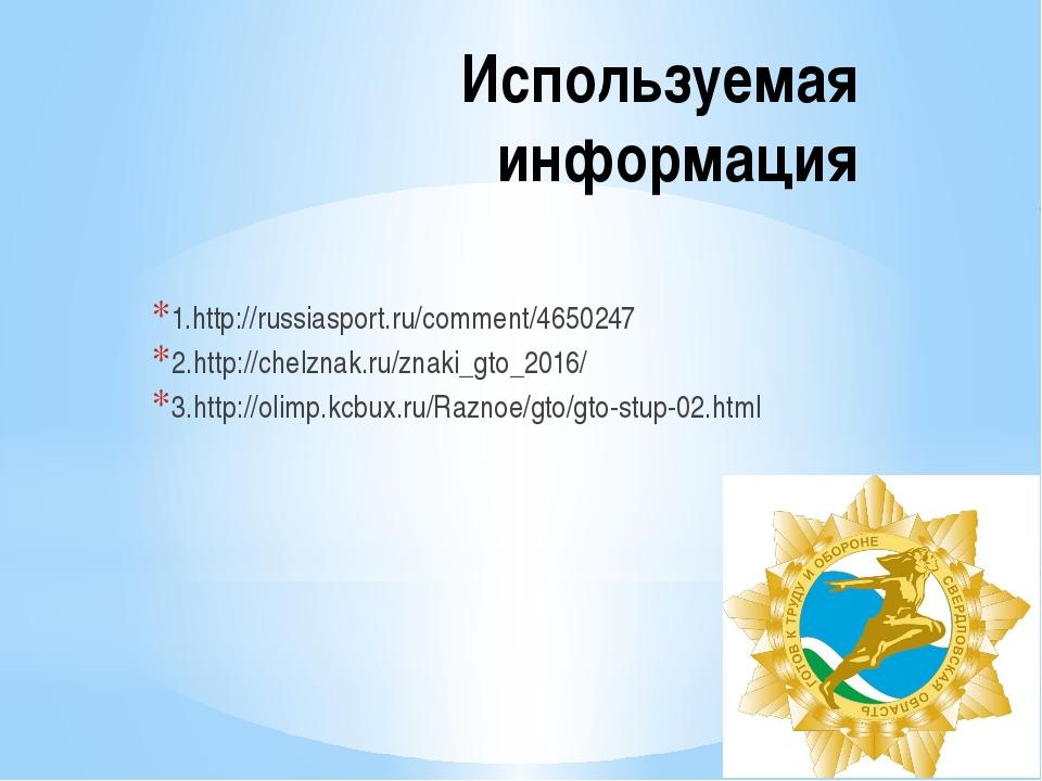 Используемая информация 1.http://russiasport.ru/comment/4650247 2.http://chel...