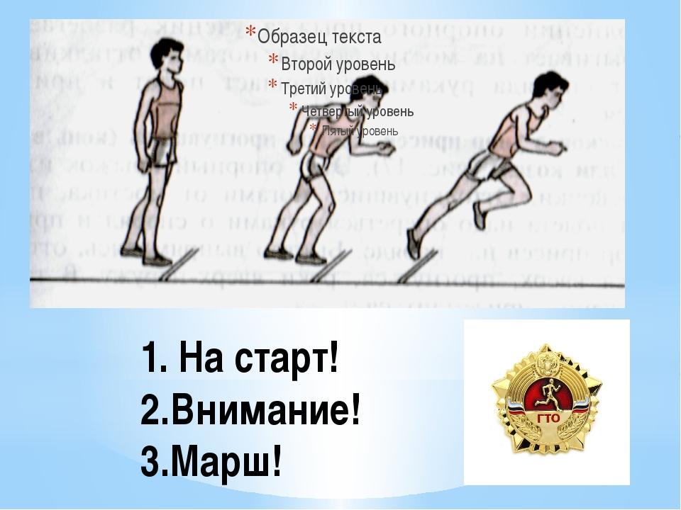 1. На старт! 2.Внимание! 3.Марш!
