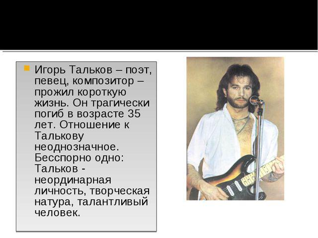 Игорь Тальков – поэт, певец, композитор – прожил короткую жизнь. Он трагическ...