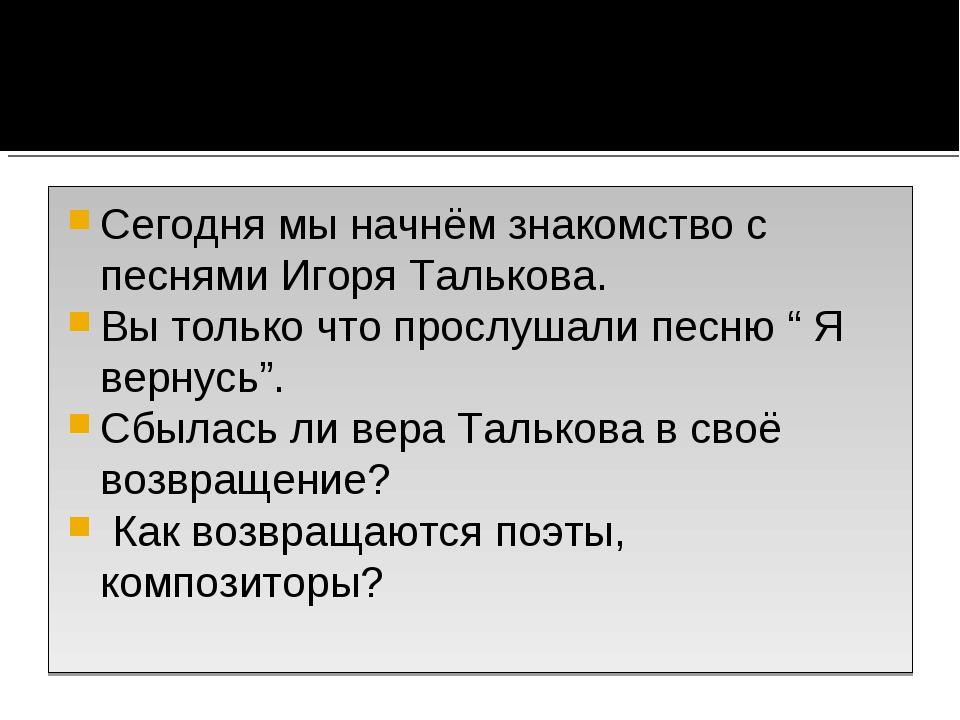 Сегодня мы начнём знакомство с песнями Игоря Талькова. Вы только что прослуша...