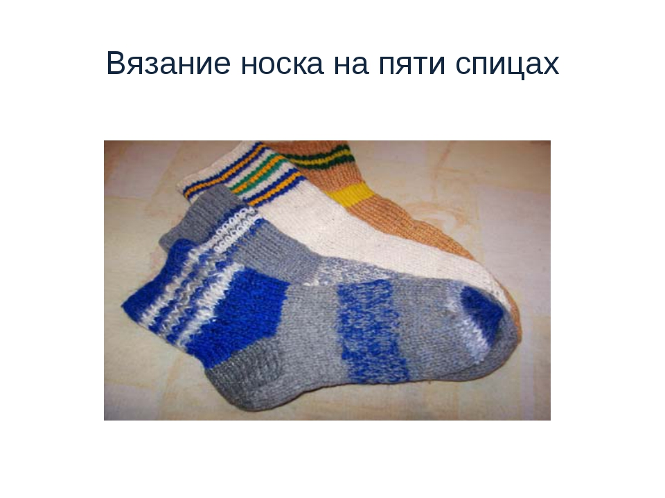 Ирландское вязание носков спицами 90