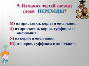 М) из приставки, корня и окончания Д) из приставки, корня, суффикса и оконча