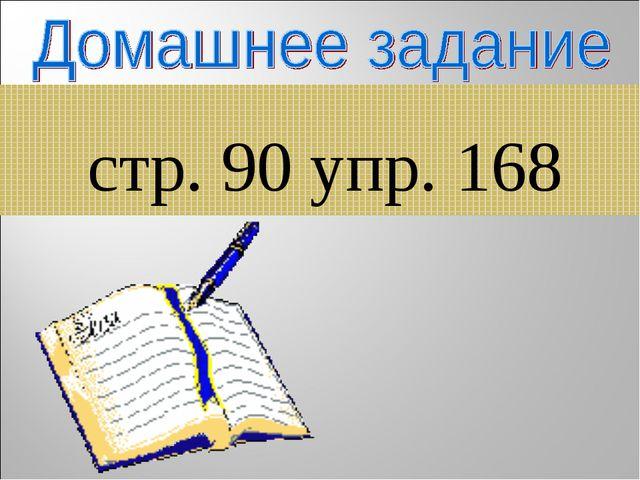 стр. 90 упр. 168
