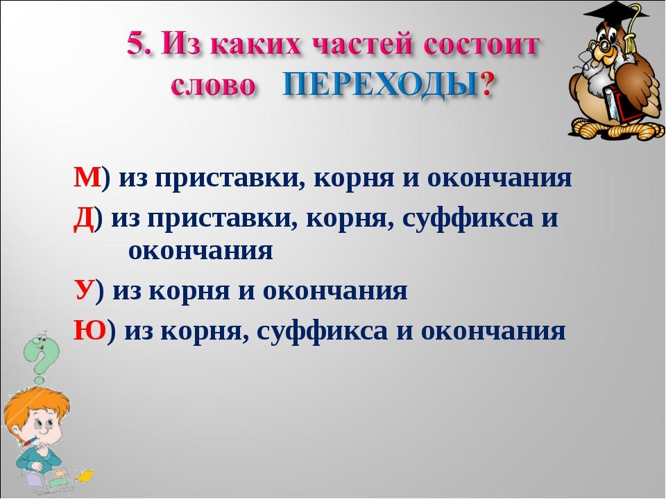 М) из приставки, корня и окончания Д) из приставки, корня, суффикса и оконча...