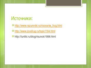 Источники: http://www.razumniki.ru/risovanie_frog.html http://www.zoodrug.ru/