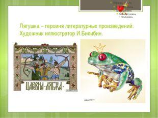 Лягушка – героиня литературных произведений. Художник иллюстратор И.Билибин.