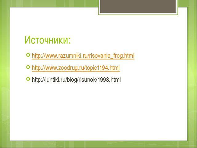 Источники: http://www.razumniki.ru/risovanie_frog.html http://www.zoodrug.ru/...