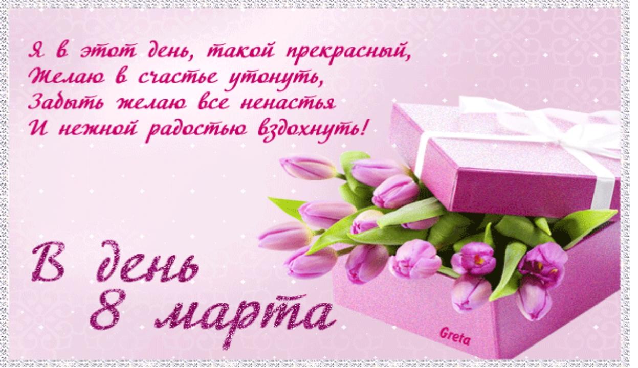 Поздравления с 8.марта в картинках