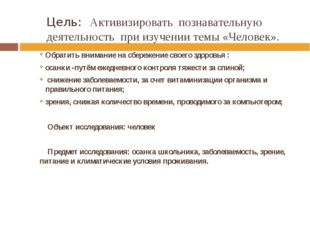 Цель: Активизировать познавательную деятельность при изучении темы «Человек».