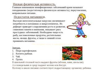 Главным виновником неинфекционных заболеваний врачи называют гиподинамию (нед