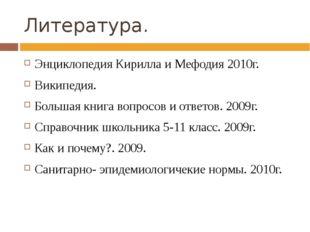 Литература. Энциклопедия Кирилла и Мефодия 2010г. Википедия. Большая книга во