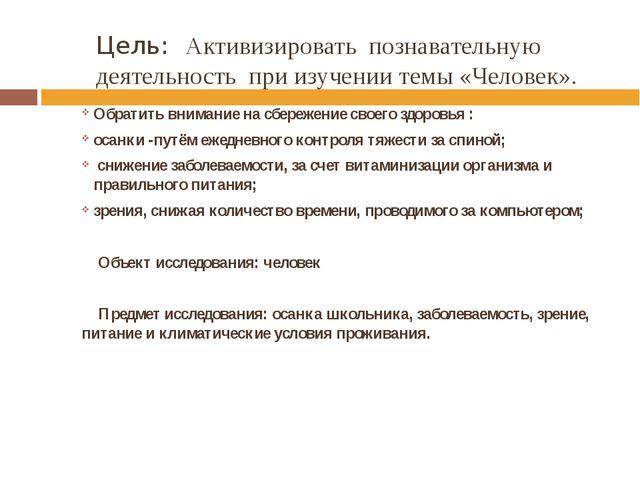 Цель: Активизировать познавательную деятельность при изучении темы «Человек»....