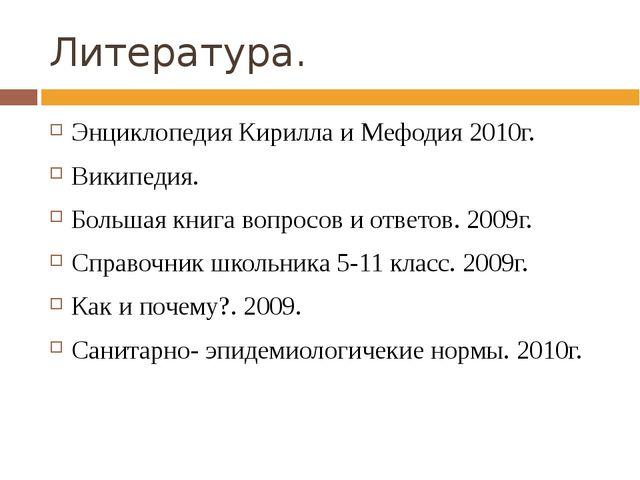 Литература. Энциклопедия Кирилла и Мефодия 2010г. Википедия. Большая книга во...