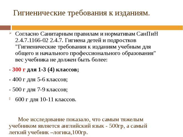 Гигиенические требования к изданиям. Согласно Санитарным правилам и норматива...