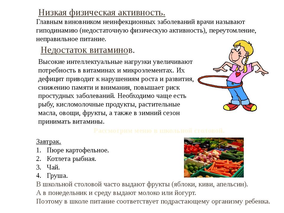 Главным виновником неинфекционных заболеваний врачи называют гиподинамию (нед...
